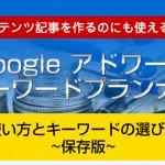 【キーワード選定に使える!?】GoogleAdwordsキーワードプランナーの基本【保存版】