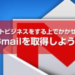 ネットビジネスでは必須なGメールアドレスを取得しよう