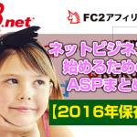 ネットビジネスを始めるためのASPサービスまとめ【2016年保存版】