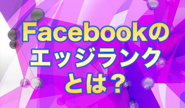 facebook-edgejpg