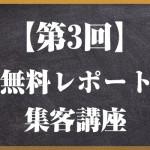 【第3回】無料レポートによる集客講座