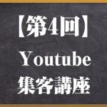 【第4回】Youtubeによる集客講座