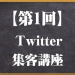 【第1回】twitter集客講座