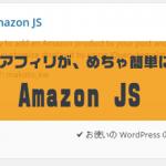 amazonアフィリがめちゃ簡単になるプラグイン!Amazon JS