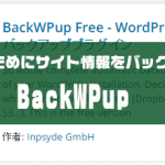 万が一の時のバックアップに、BackupWP