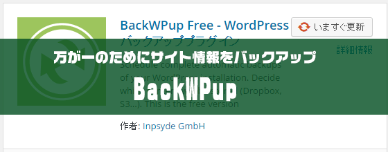 backup1