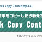 誰かが記事をコピーしたら通知するCCC(Check Copy Contents)