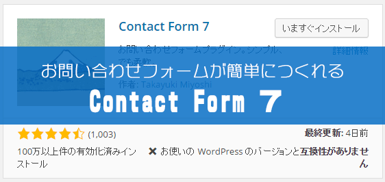 contactform71