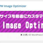 画像を最適化してサイトを軽くする「EWWW Image Optimizer」