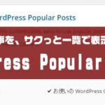 人気記事をさくっと表示するプラグイン WordPress Popular Posts