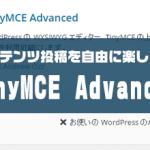 ワードプレス初心者は絶対つかおう、TinyMCE Advanced