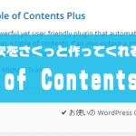 もくじをさくっと作ってくれるTable of contents Plus