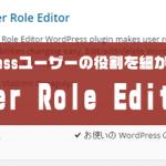サイト運営をシステマチックに外注化 User Role Editor
