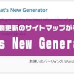 最新記事一覧を好きな場所に表示できる What's New Generator