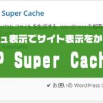 キャッシュでサイト表示を軽くするWP Super Cache