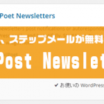 無料でステップメール機能が使えるプラグイン Mailpost newsletter