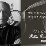 ピカソはアーティストでもあり、優秀なマーケッターって話