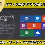 【無料】マイクロソフトオフィスをタダで利用する方法