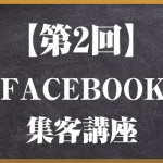 【集客講座2】facebookを用いた集客4ステップ