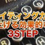 ライティング力を上げる効果的な3STEP