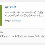 世界中のスパムコメントからサイトを守ってくれるAkismet