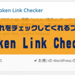リンク切れをチェックしてくれるプラグイン Broken Link Checker
