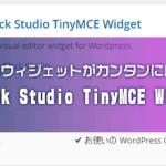 初心者でもウィジェットがカンタンに調整できる Black Studio TinyMCE Widget