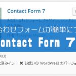 お問い合わせフォームが簡単につくれる!プラグインContact form 7
