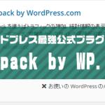 【初心者必見】37の機能を無料でワードプレス最強公式プラグインJetpack