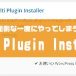 プラグインのインストールを一発でやってしまう!Multi Plugin Installer