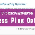 Pingエラー先を一度にチェックWordPress Ping Optimizer