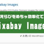 写真選びをめちゃ効率化できる! Pixabay Images