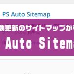完全自動更新のサイトマップを手軽に PS Auto Sitemap