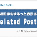 関連記事を表示する表示プラグインRelated Posts