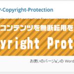 サイトの記事コピーをまとめて守るWP Copyright Protection