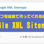 めちゃ便利!サイトマップを自動作成してくれるGoogle XML Sitemaps