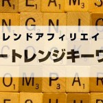 ショートレンジキーワードをわかりやすく丁寧に