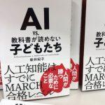 【書評】AI vs. 教科書が読めない子どもたち